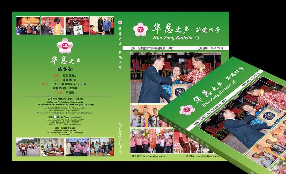 Hua Zong 华总之声纪念刊
