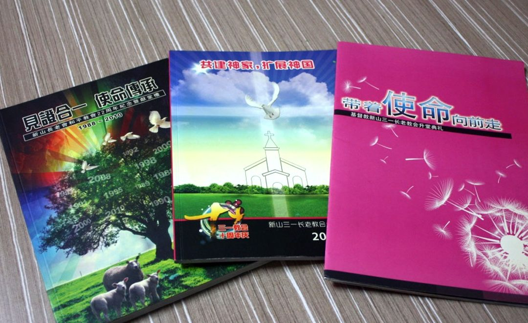 Church Special Issue 教会特刊