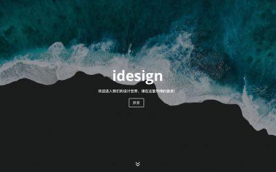 idesign 公司网站