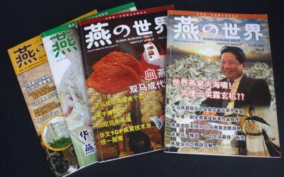 Swiftlet World 燕之世界杂志